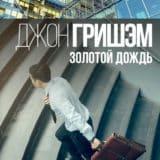 «Золотой дождь» Джон Гришэм