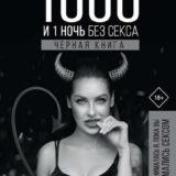 «1000 и 1 ночь без секса. Черная книга. Чем занималась я, пока вы занимались сексом» Наталья Краснова