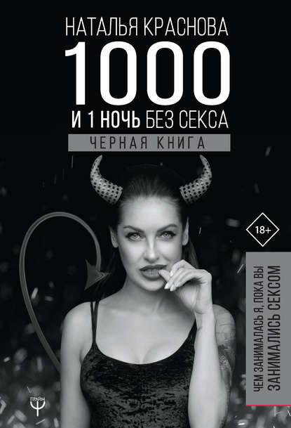 Наталья Краснова «1000 и 1 ночь без секса. Черная книга. Чем занималась я, пока вы занимались сексом»