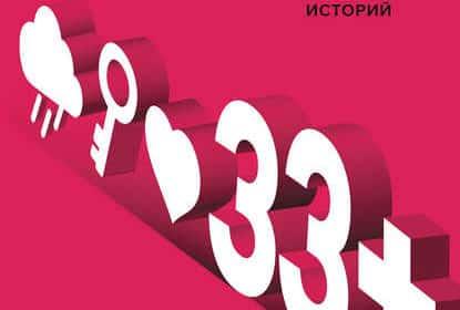 «33+. Алфавит жизненных историй» Лариса Парфентьева