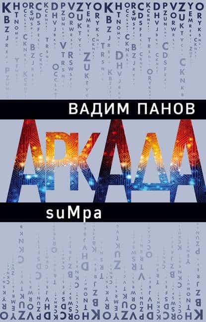 «Аркада. Эпизод второй. suMpa» Вадим Панов