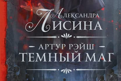 «Артур Рэйш. Темный маг» Александра Лисина