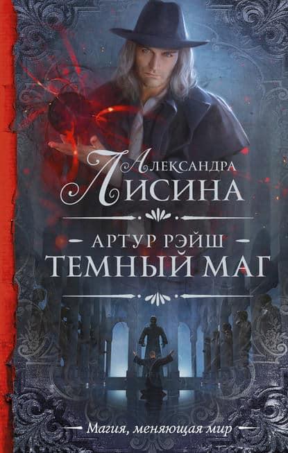 Александра Лисина «Артур Рэйш. Темный маг»