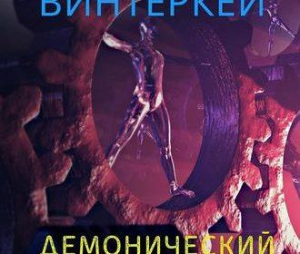 «Демонический рубеж (Эгида-7)» Серж Винтеркей