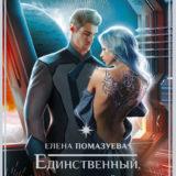 «Единственный, грешный» Елена Помазуева