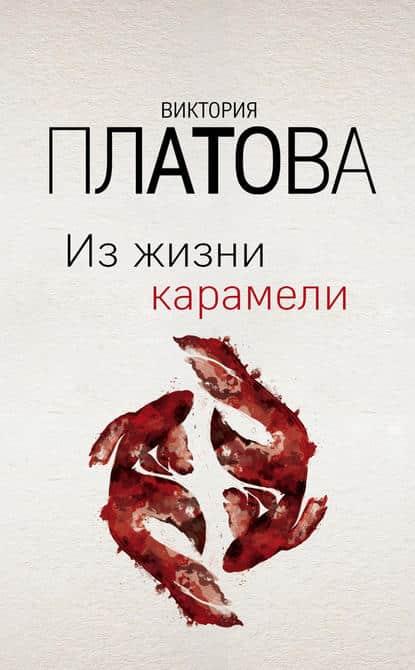 Виктория Платова «Из жизни карамели»