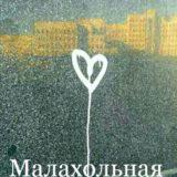 «Малахольная» Галина Шестакова