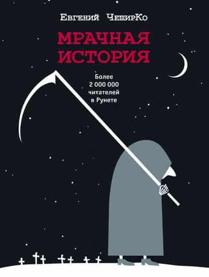 Евгений ЧеширКо «Мрачная история»