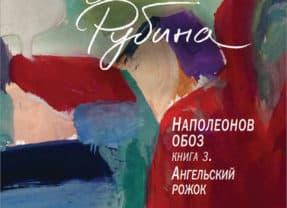«Наполеонов обоз. Книга 3. Ангельский рожок» Дина Рубина