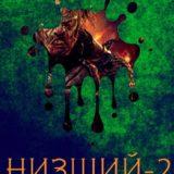«Низший 2» Дем Михайлов