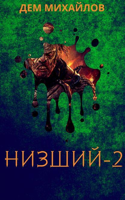 Дем Михайлов «Низший 2»