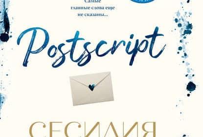 «Postscript» Сесилия Ахерн