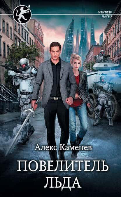 Алекс Каменев «Повелитель льда»