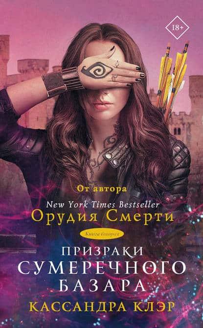«Призраки Сумеречного базара. Книга вторая» Кассандра Клэр