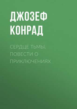 Джозеф Конрад «Сердце тьмы. Повести о приключениях»