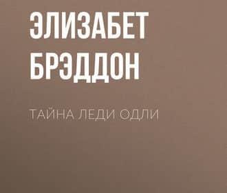 «Тайна леди Одли» Мэри Элизабет Брэддон