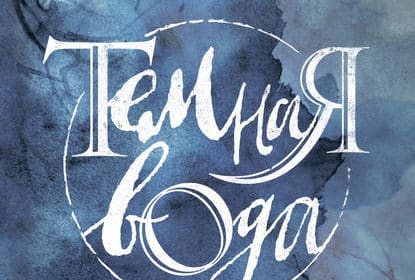 «Темная вода» Татьяна Корсакова