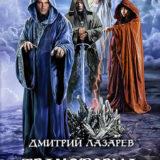 «Трансформа. Альянс спасения» Дмитрий Лазарев