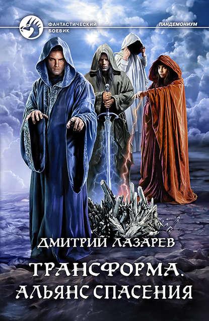 Дмитрий Лазарев «Трансформа. Альянс спасения»
