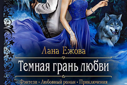 «Тёмная грань любви» Лана Ежова