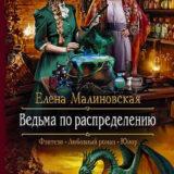 «Ведьма по распределению» Елена Малиновская