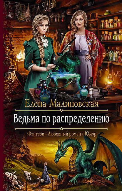 Елена Малиновская «Ведьма по распределению»