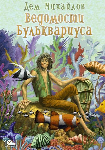 Дем Михайлов «Ведомости Бульквариуса»