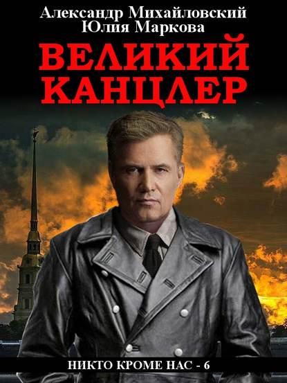 «Великий канцлер» Александр Михайловский, Юлия Маркова