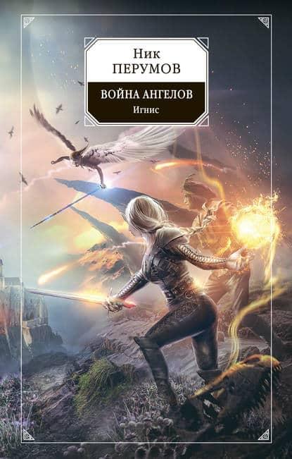 «Война ангелов. Игнис» Ник Перумов