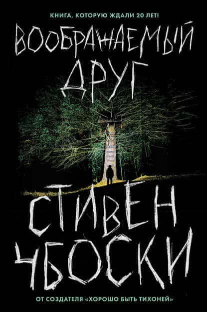 Стивен Чбоски «Воображаемый друг»