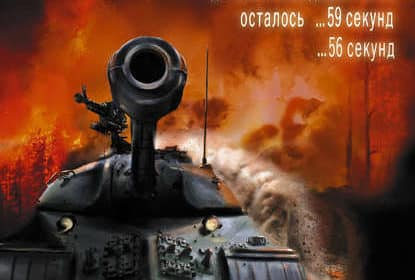 «Я попал» Владимир Поселягин