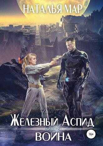 Наталья Мар «Железный Аспид. Книга 1. Война»