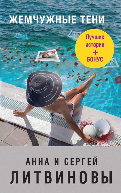«Жемчужные тени (сборник)» Анна и Сергей Литвиновы