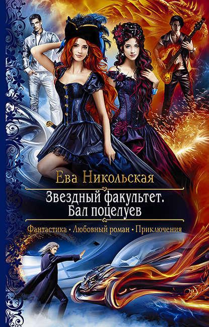 Ева Никольская «Звёздный факультет. Бал поцелуев»