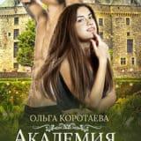 «Академия оборотней: нестандартные. Книга 4» Ольга Коротаева
