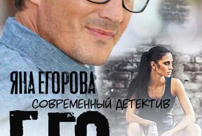 «Без вести» Яна Егорова