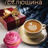 «Будьте моей семьей» Татьяна Алюшина