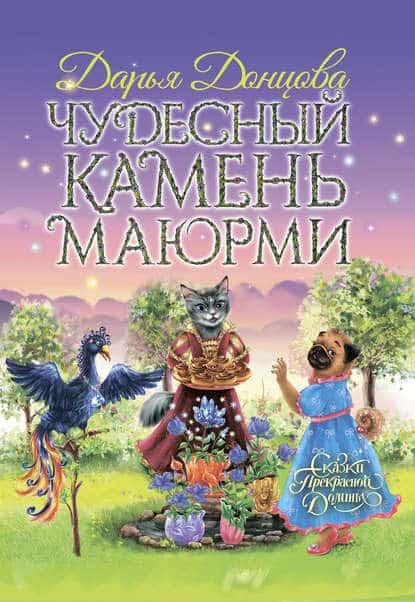 «Чудесный камень Маюрми» Дарья Донцова