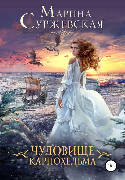 Марина Суржевская «Чудовище Карнохельма»