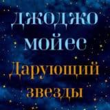 «Дарующий звезды» Джоджо Мойес