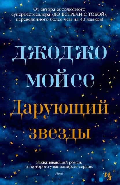 Джоджо Мойес «Дарующий звезды»