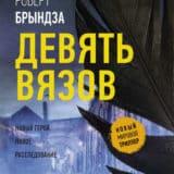 «Девять Вязов» Роберт Брындза