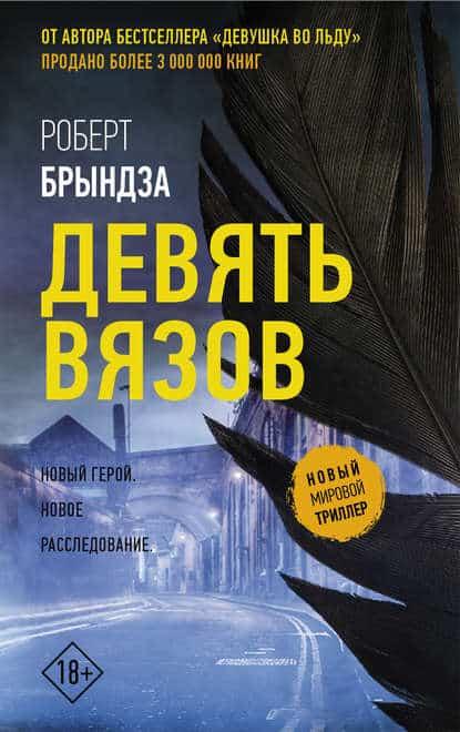 Роберт Брындза «Девять Вязов»