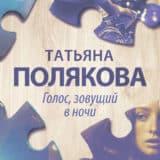 «Голос, зовущий в ночи» Татьяна Полякова