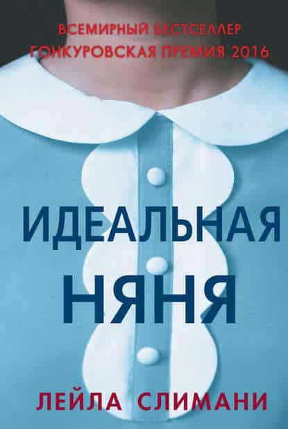 Лейла Слимани «Идеальная няня»