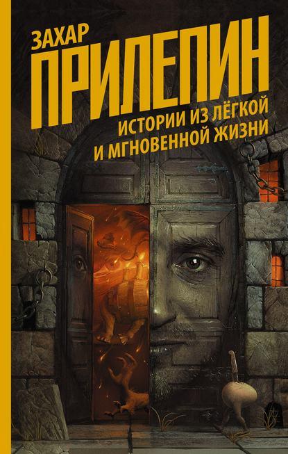 Захар Прилепин «Истории из лёгкой и мгновенной жизни»