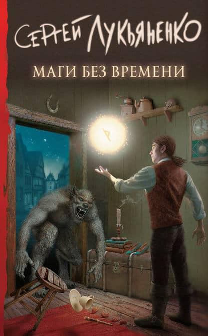 Сергей Лукьяненко «Маги без времени»