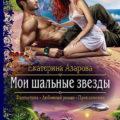 «Моишальныезвезды» Екатерина Азарова