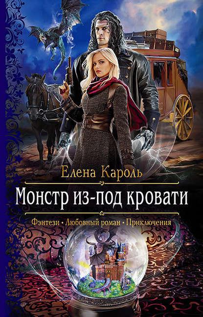 Елена Кароль «Монстр из-под кровати»
