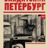 «По счетам» Андрей Константинов